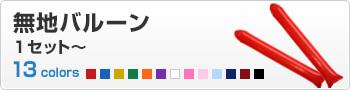 無地バルーン1セット〜