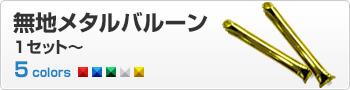 無地メタルバルーン1セット〜