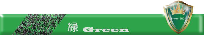 チームカラー 緑 グリーン