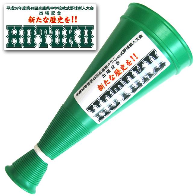 平成26年度第48回兵庫県中学校軟式野球新人大会 出場記念 新たな歴史を!! HOTOKU