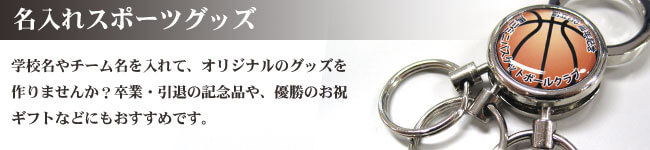 卒団・卒業 オリジナル印刷
