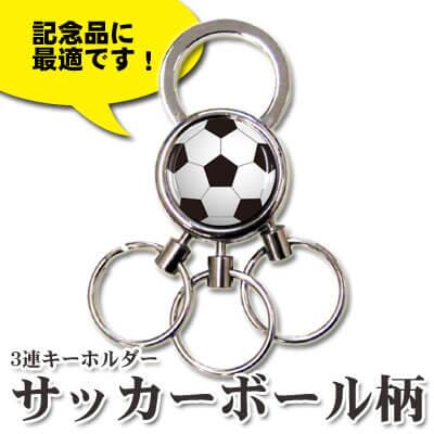 サッカー3連キーホルダー