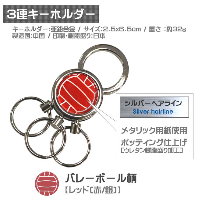 3連キーホルダー・バレーボール柄 赤銀