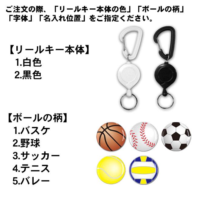 リールキーの本体色とボールの柄をお選びください。