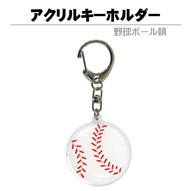 アクリルキーホルダー 野球ボール柄