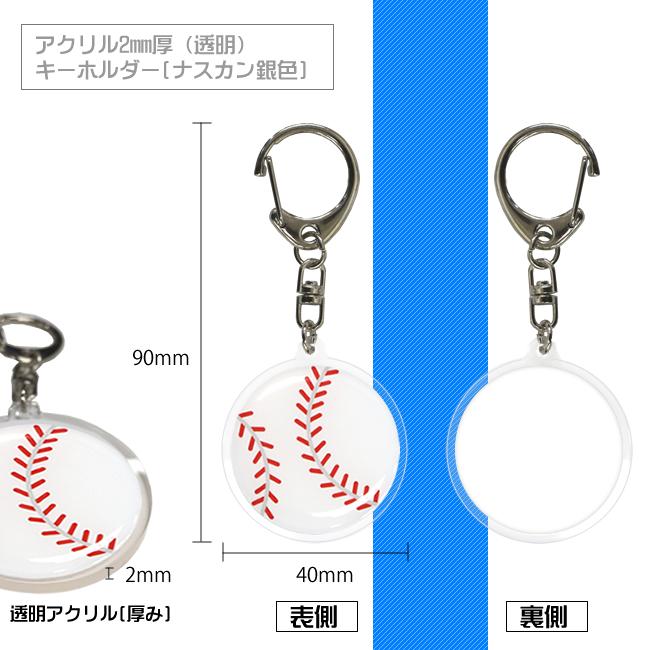 アクリルキーホルダー 野球ボール柄 仕様・サイズ
