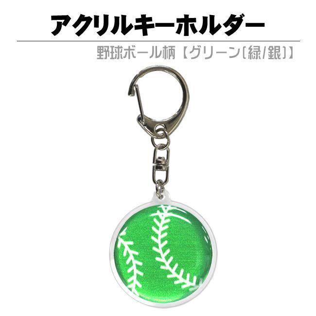 アクリルキーホルダー 野球ボール柄【グリーン(緑/銀)】