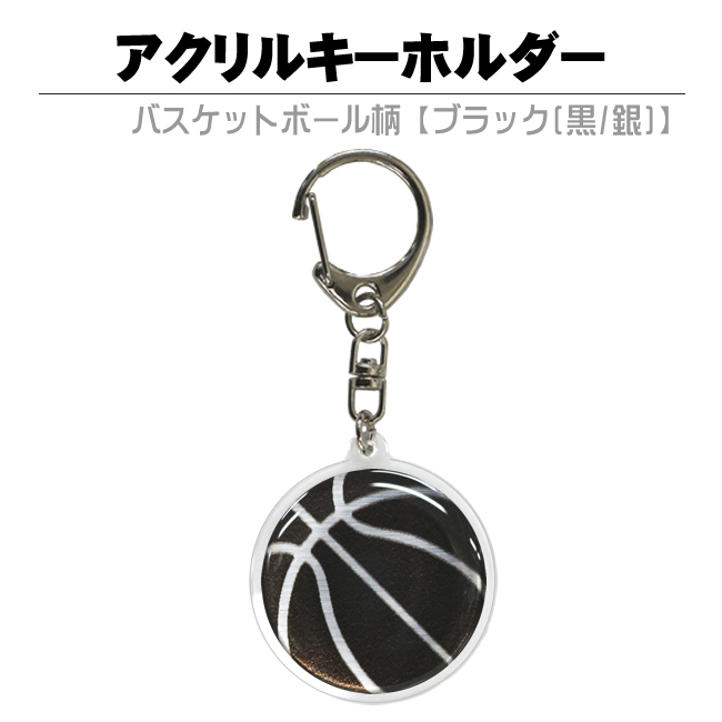 アクリルキーホルダー バスケットボール柄【ブラック(黒/銀)】