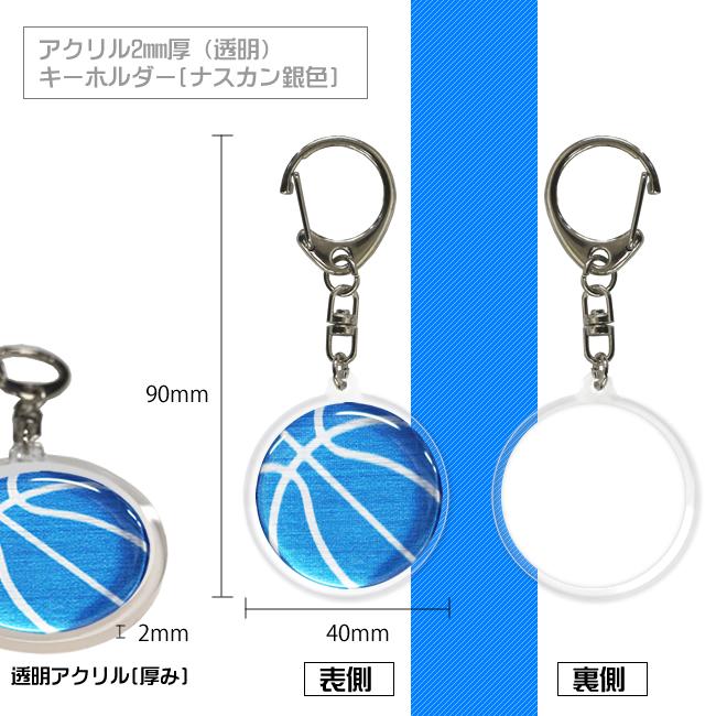 アクリルキーホルダー バスケットボール柄 仕様・サイズ