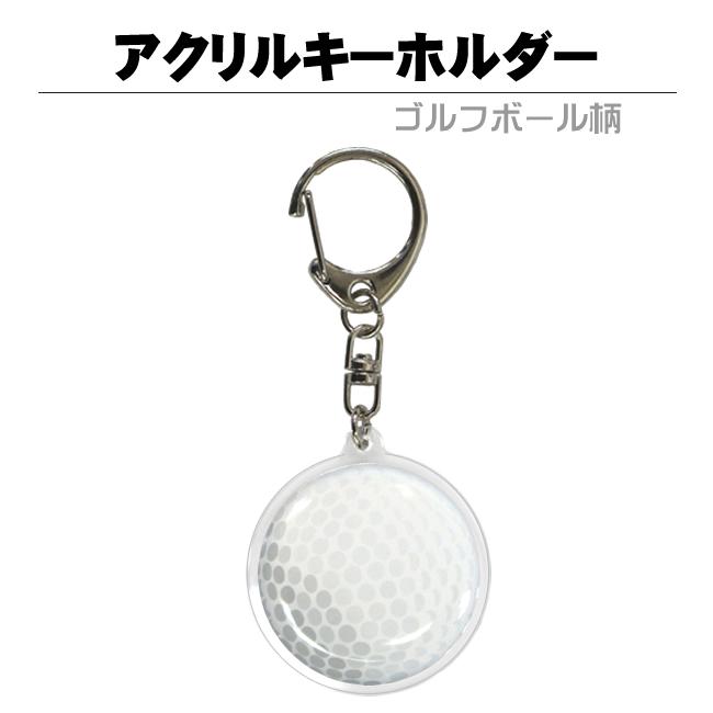 アクリルキーホルダー ゴルフボール柄