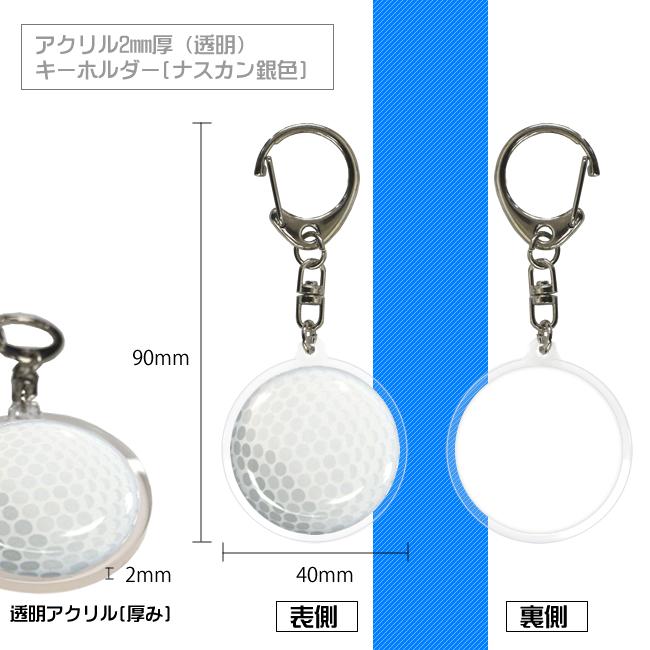 アクリルキーホルダー ゴルフボール柄 仕様・サイズ