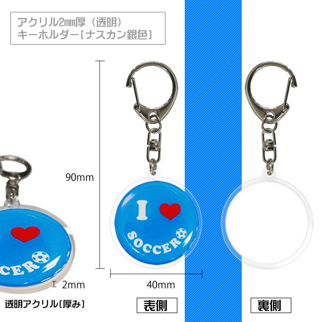 アクリルキーホルダー 【スマイル柄・水色(ライトブルー)】サッカー 仕様・サイズ