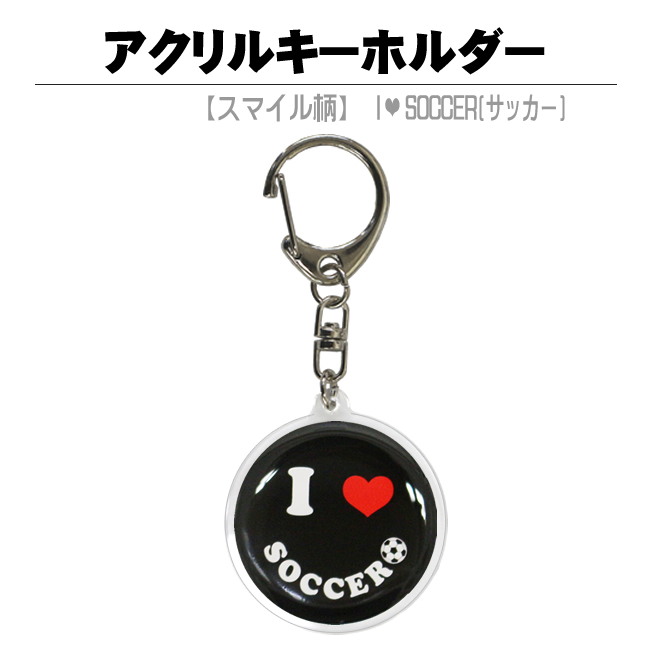 アクリルキーホルダー 【スマイル柄・黒】サッカー