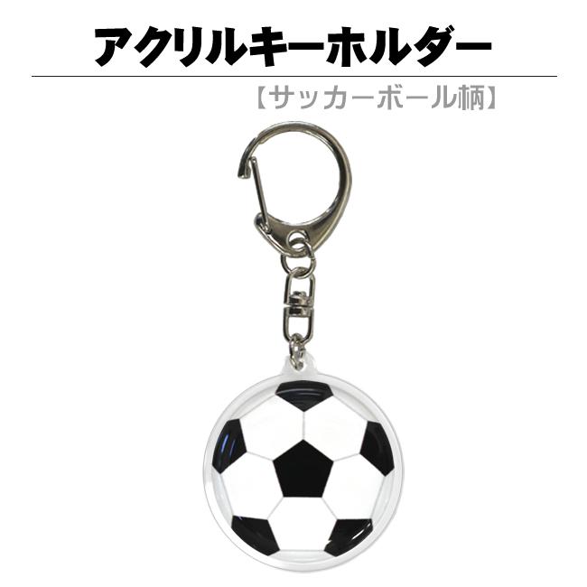 アクリルキーホルダー サッカーボール柄