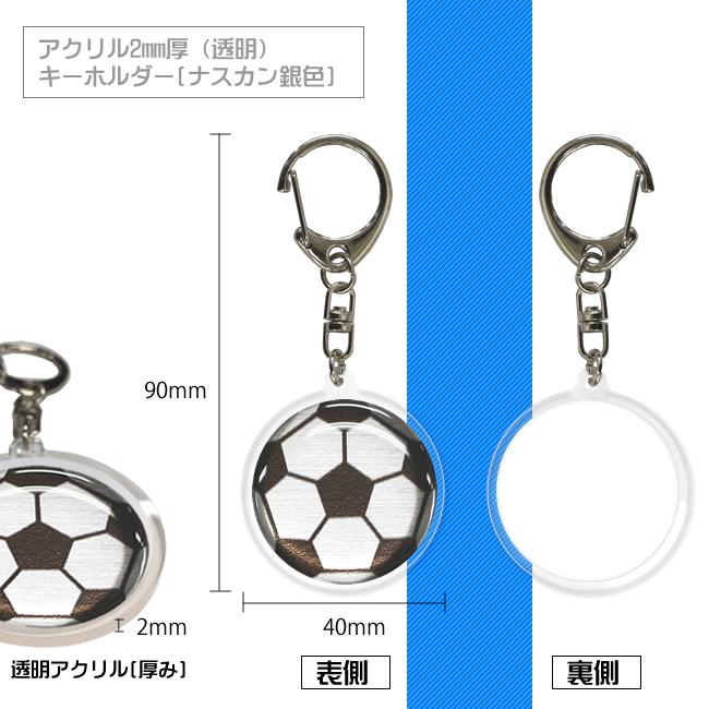 アクリルキーホルダー サッカーボール柄 仕様・サイズ
