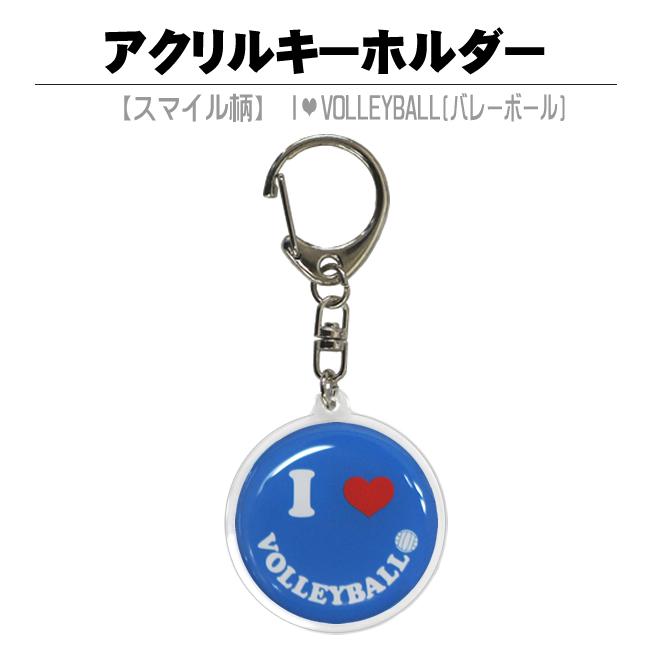 アクリルキーホルダー 【スマイル柄・青(ブルー)】バレーボール