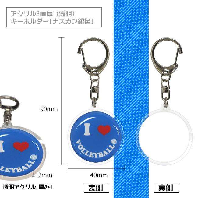アクリルキーホルダー 【スマイル柄・青(ブルー)】バレーボール 仕様・サイズ