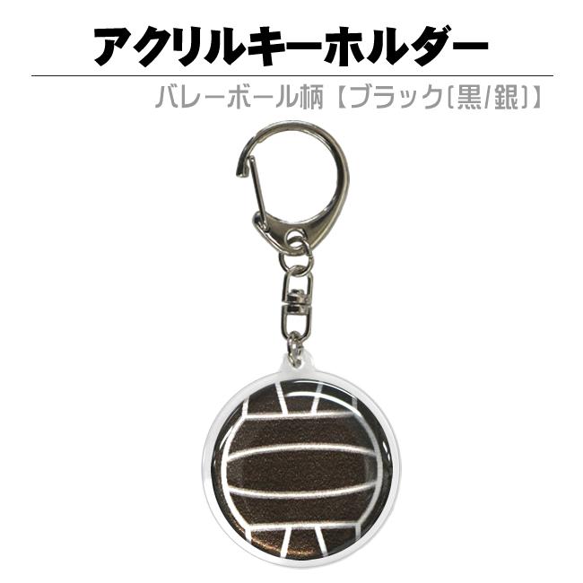 アクリルキーホルダー バレーボール柄【ブラック(黒/銀)】