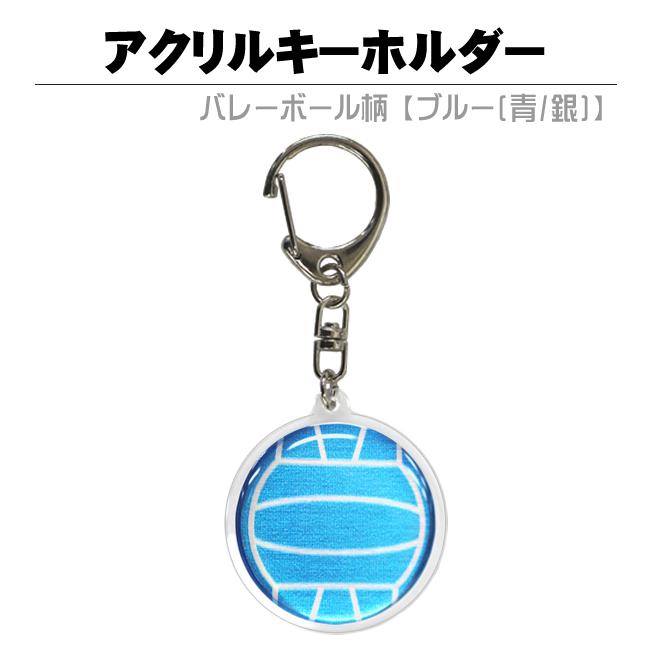 アクリルキーホルダー バレーボール柄【ブルー(青/銀)】