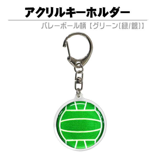 アクリルキーホルダー バレーボール柄【グリーン(緑/銀)】