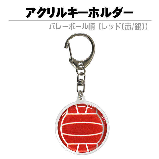 アクリルキーホルダー バレーボール柄【レッド(赤/銀)】