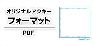 オリジナルアクキー デザインテンプレート PDF