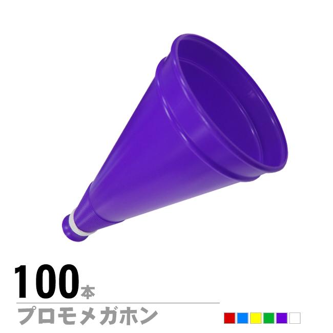 プロモメガホン 100本組