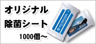 オリジナル除菌シート