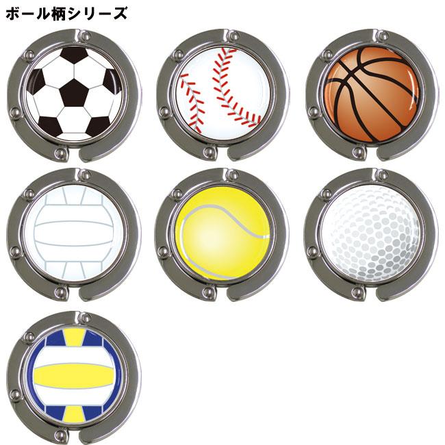 バッグハンガー ボール柄 7種