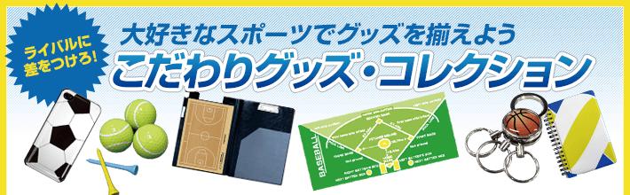 競技別 スポーツ文具・雑貨商品