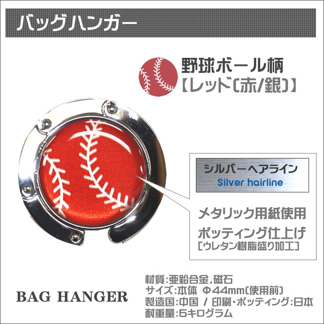 バッグハンガー野球ボール柄 仕様