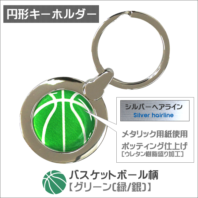 円形キーホルダー バスケットボール柄 仕様・サイズ