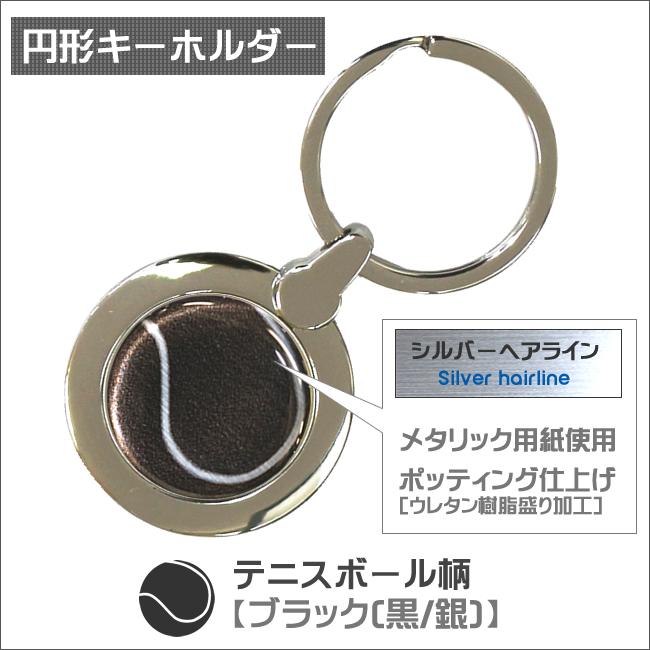 円形キーホルダー テニスボール柄 仕様・サイズ