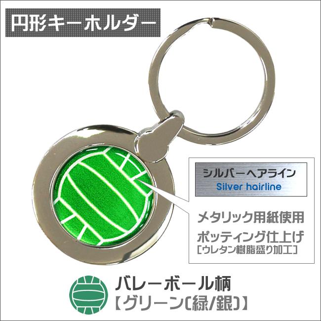 円形キーホルダー バレーボール柄 仕様・サイズ