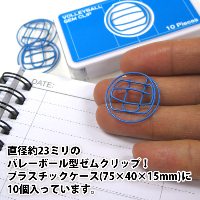 直径約23ミリのバレーボール型ゼムクリップ!プラスチックケース(75×40×15mm)に10個入っています。