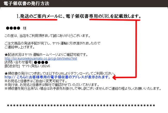 1.発送の案内メールに電子領収書専用のURLを記載しています。