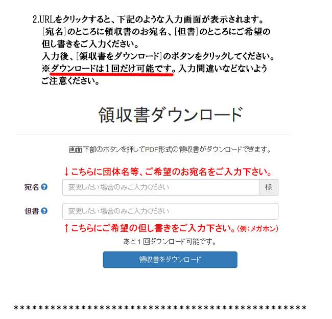 URLをクリックすると、宛名と但し書きの入力画面が現れます。入力後、ダウンロードボタンをクリックしてください。ダウンロードは1回限り可能です。入力間違いにご注意ください。