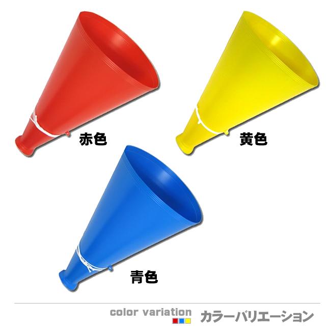 ジャンボメガホン カラーバリエーション 赤・青・黄