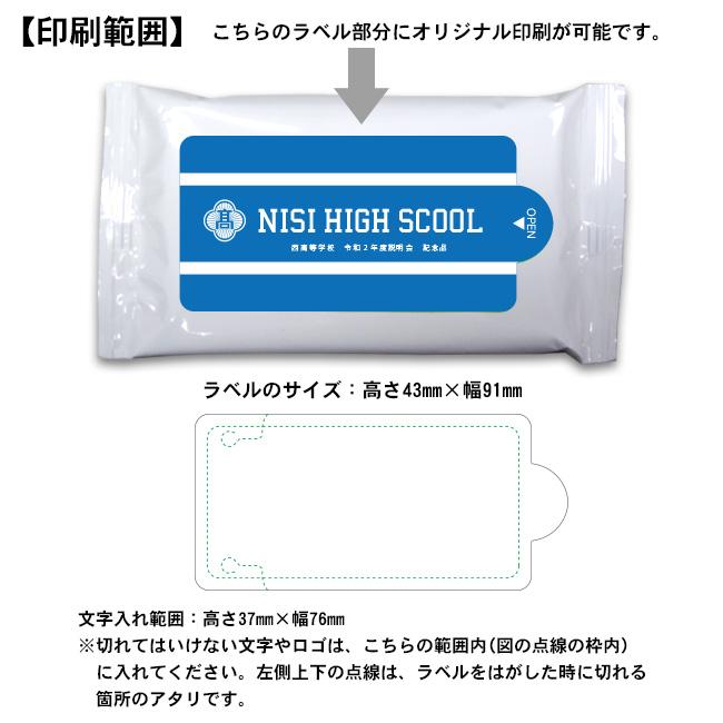 除菌シート 印刷範囲