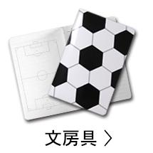 サッカーデザイン文具・文房具