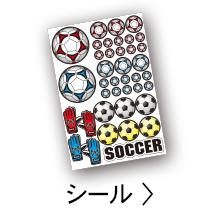 サッカーシール