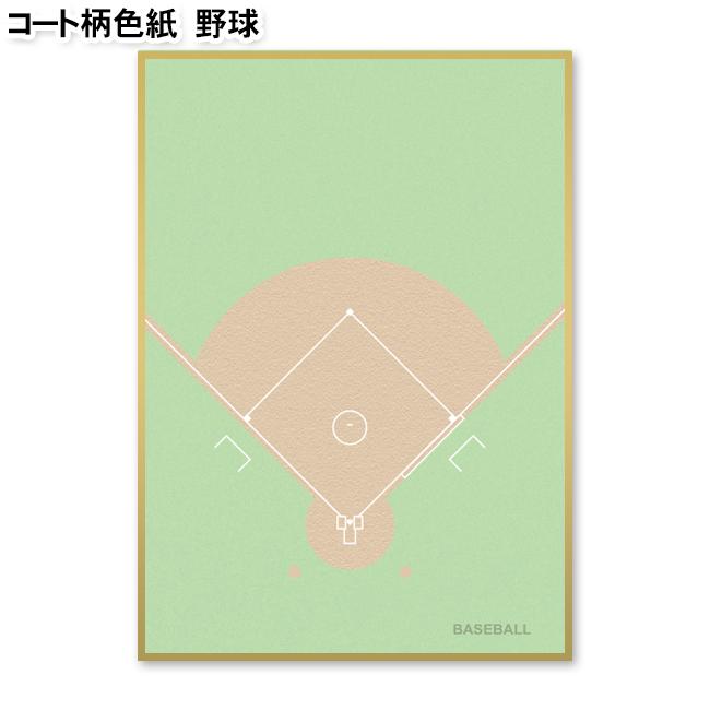 コート柄色紙 野球