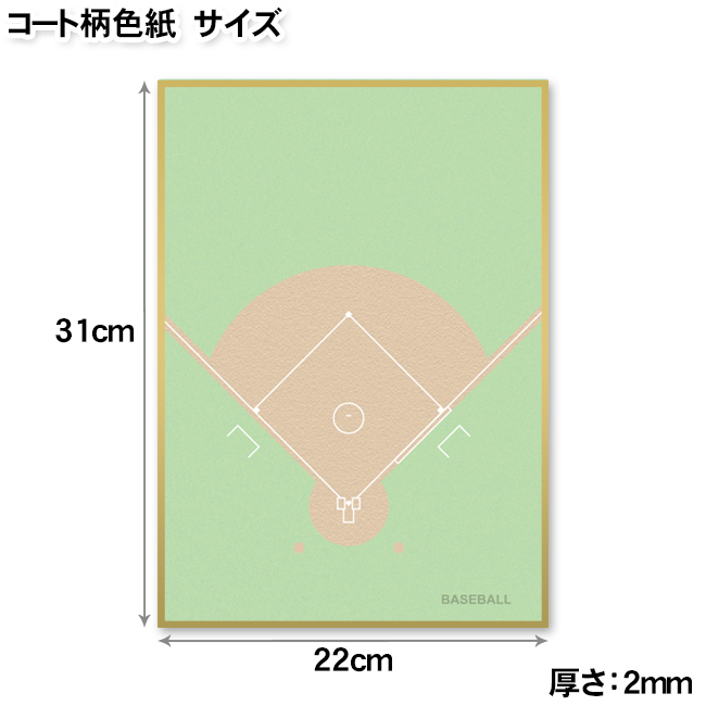 コート柄色紙のサイズ 野球