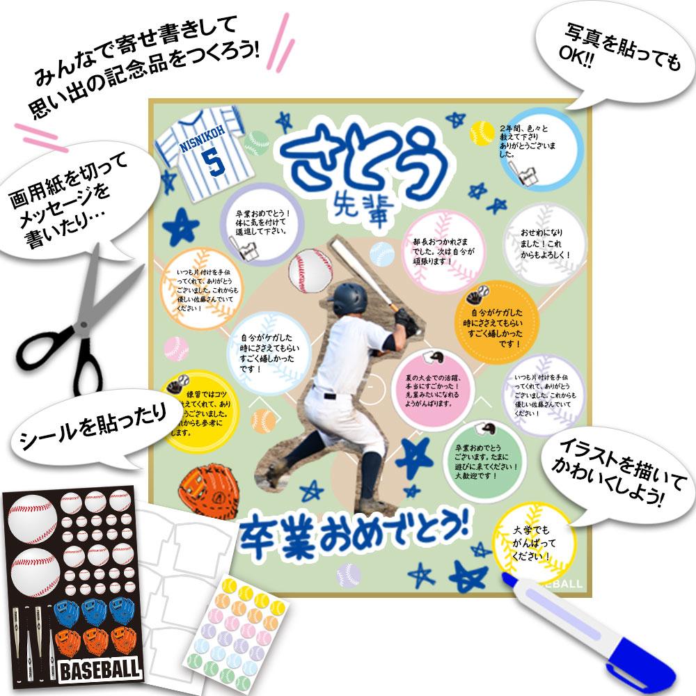 色紙シール 野球 使用例1