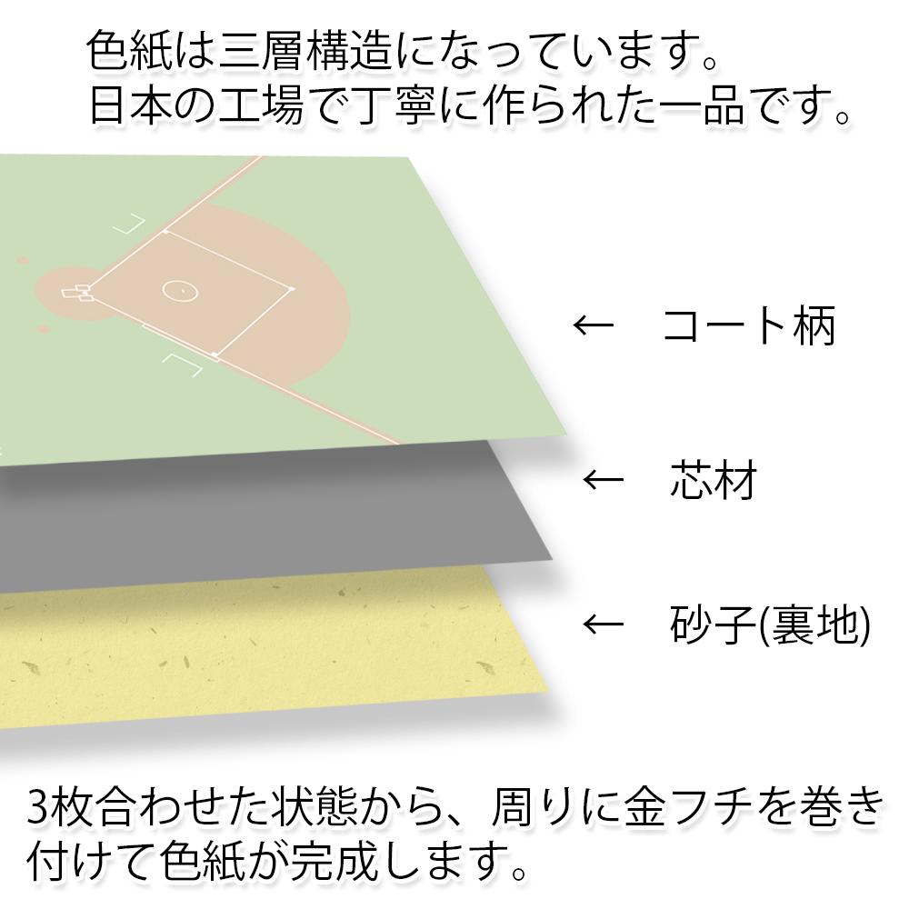コート柄色紙 野球 記念品画像
