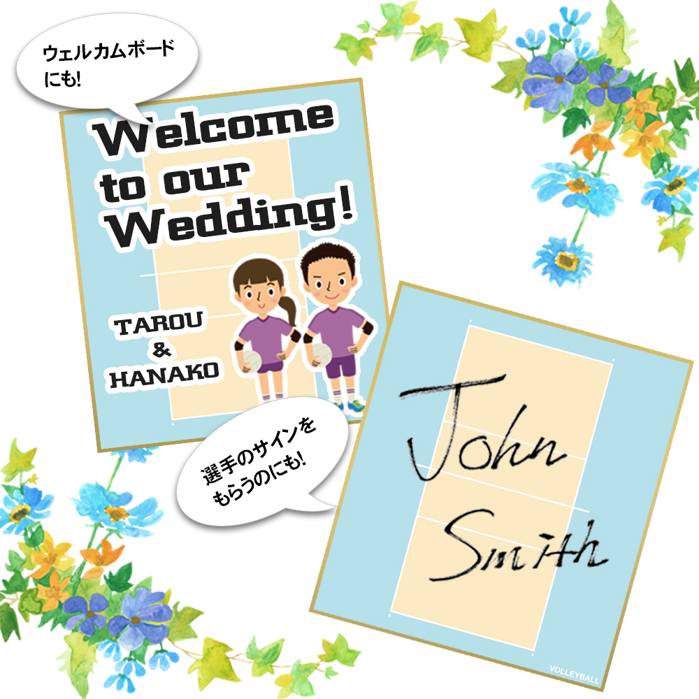 結婚式のウエルカムボードや、選手のサインをもらうときにも