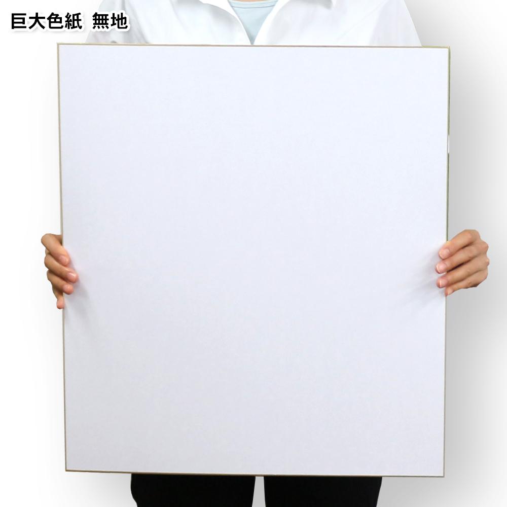 巨大色紙 大人数用 無地 デカ色紙