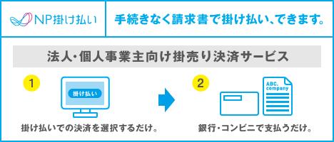 NP掛け払い(法人・個人事業主様向け)