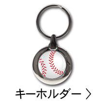 野球デザインキーホルダー