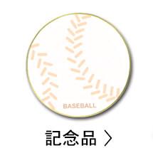 野球記念品
